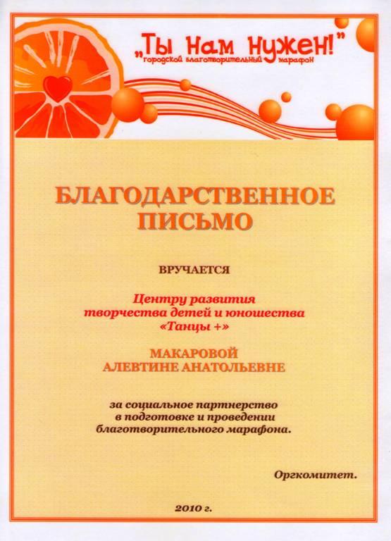 Танцы Награды Диплом Ивановской городской Думы за развитие творческих способностей молодого поколения