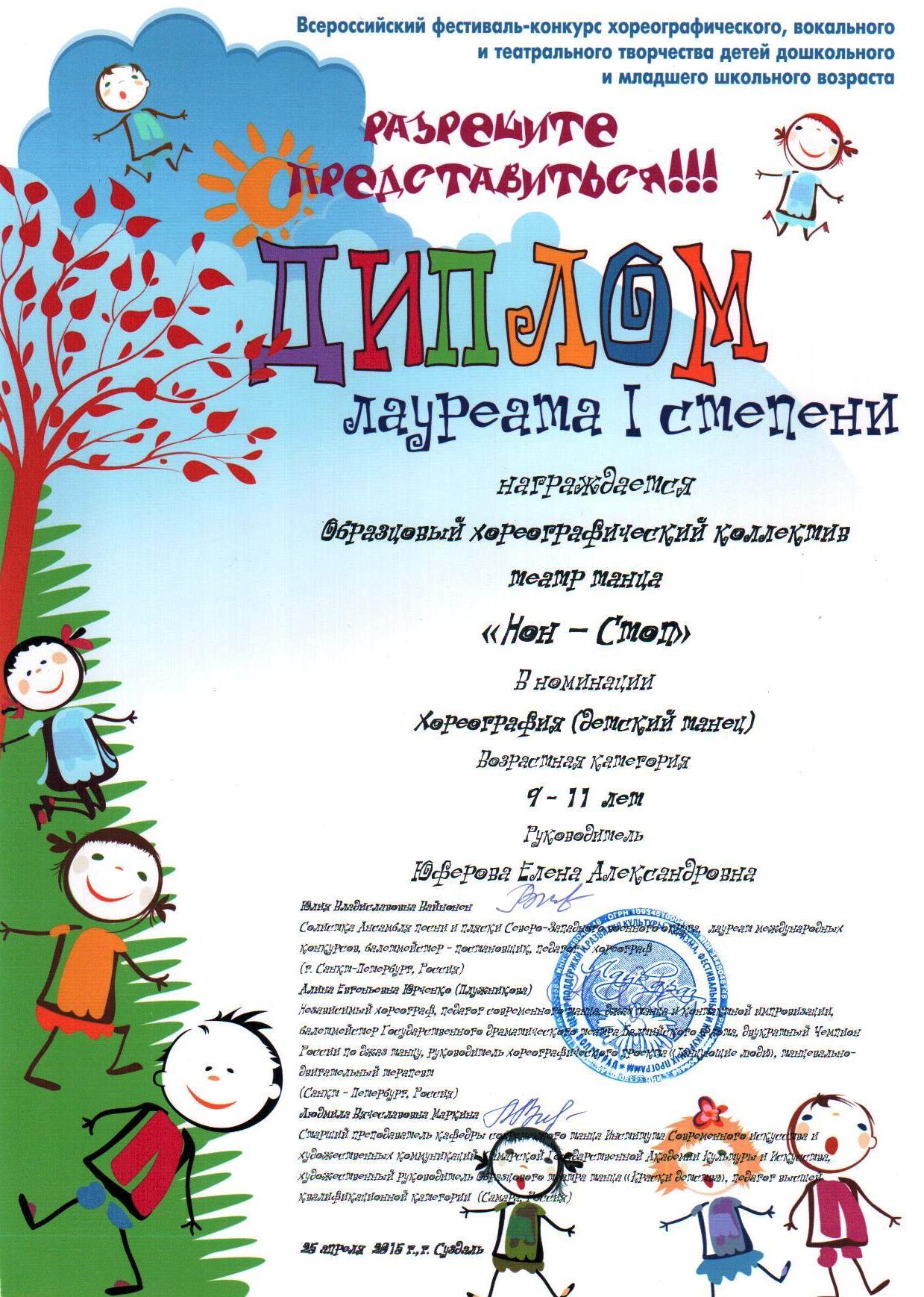 Всероссийские конкурсы дошкольного детского творчества